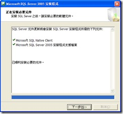 SQL2005-INSTALL-02